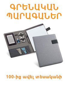 Corporate Gifts Catalogue